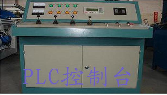 PLC控制台
